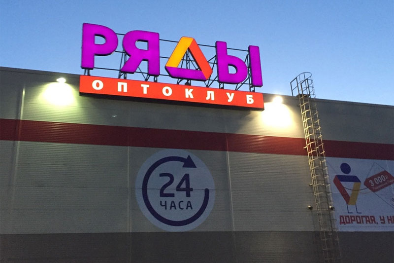 optoklub-ryady-shafirovskiy-1