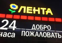 магазины лента 24 часа