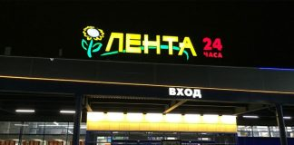 Круглосуточная Лента на Уральской улице