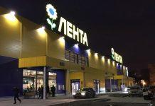 Магазин Лента на улице Бабушкина