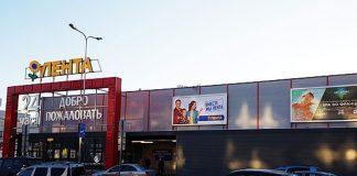 Гипермаркет Лента 24 часа в Урховом переулке