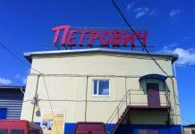 Петрович 24 часа на Таллинском шоссе