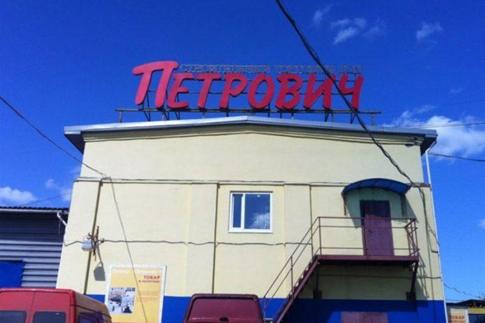 Петрович 24 часа