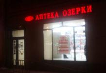 Аптека Озерки на Лиговском