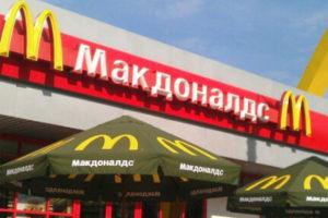 Круглосуточный Макдональдс на Ключевой улице