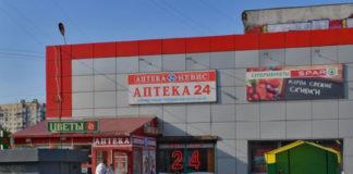 Аптека 24 часа на Луначарского