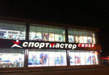 Магазин Спортмастер 24 часа