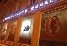 автозапчасти 24 часа в Невском районе
