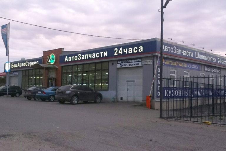 Магазин Запчасти 24 Часа Москва