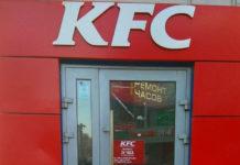 KFC на улице Одоевского