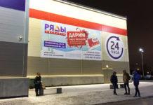 Оптоклуб Ряды на Пулковском шоссе