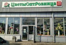 Круглосуточный цветочный магазин