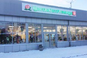 Магазин цветов на Проспекте Ветеранов