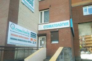 Круглосуточная стоматология Фрунзенского района