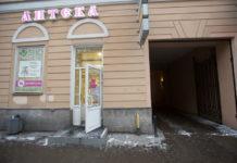Аптека Фиалка в Спасском переулке