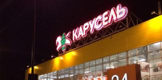 Карусель 24 часа Урицк