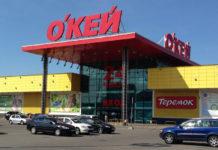 Гипермаркет ОКей на Пулковском шоссе