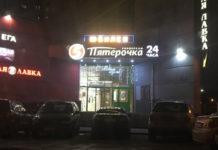Пятерочка 24 часа на Кондратьевском