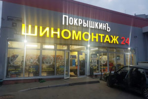 Шиномонтаж Покрышкин на Малой Бухарестской