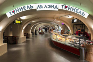 Лэнд Туннель на Невском
