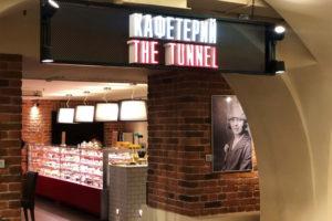 Кафетерий The Tunnel в Пассаже