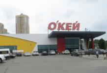 Гипермаркет ОКЕЙ на Выборгском шоссе