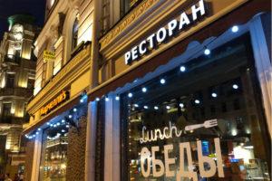 Ресторан Марчеллис на Невском
