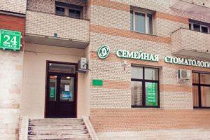 Семейная стоматология в Санкт-Петербурге