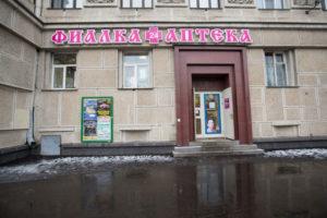 Аптека Фиалка на Московском проспекте