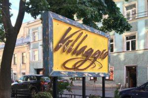 Ресторан-пиццерия Villaggio
