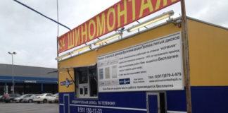 Шиномонтаж 24 часа на Уральской