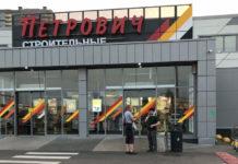 Круглосуточный магазин стройматериалов Петрович