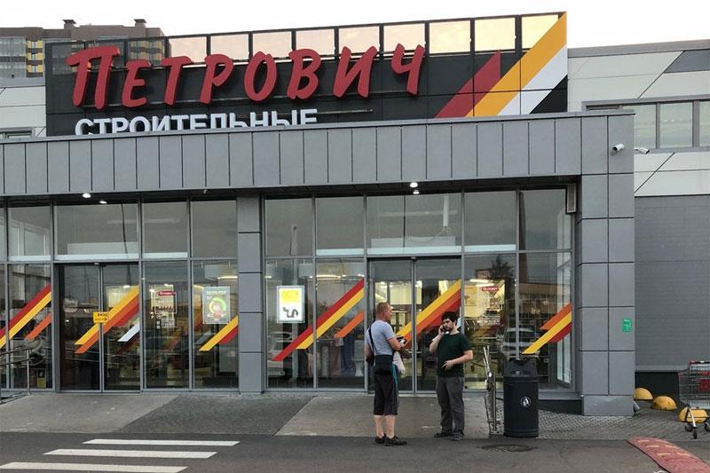 Магазин Петрович Рядом