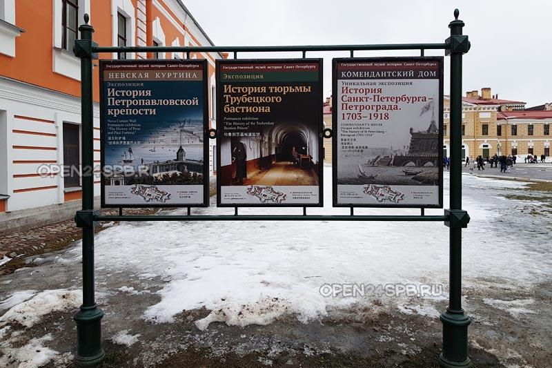 Экспозиции Петропавловки
