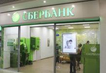 отделение Сбербанка