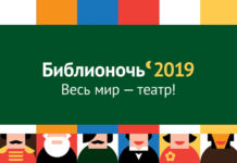 Библионочь 2019 Санкт-Петербург
