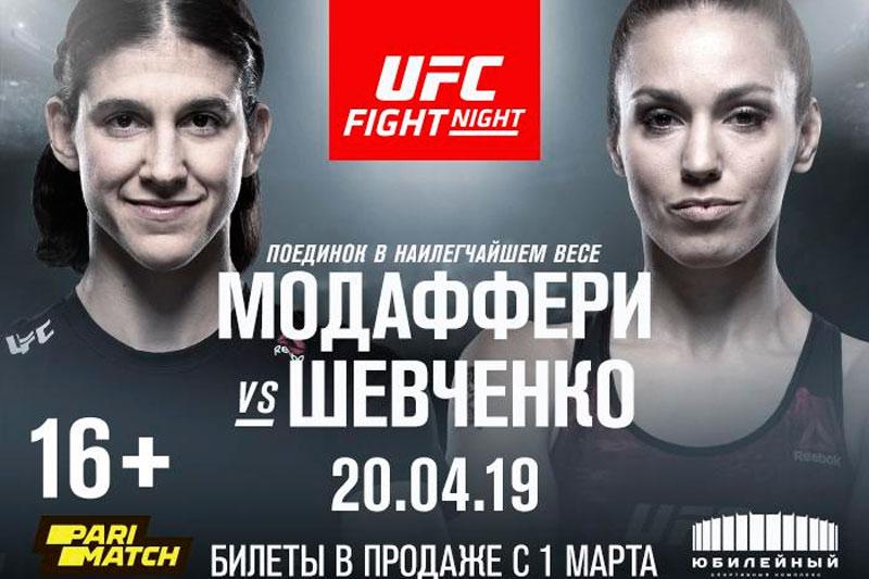 Женщины UFC 2019 Питер