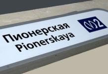метро Пионерская