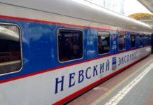 Поезд Невский экспресс