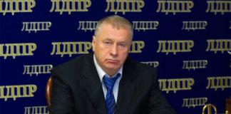 Владимир Жириновский ЛДПР