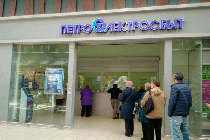 Петроэнергосбыт - центр приема платежей