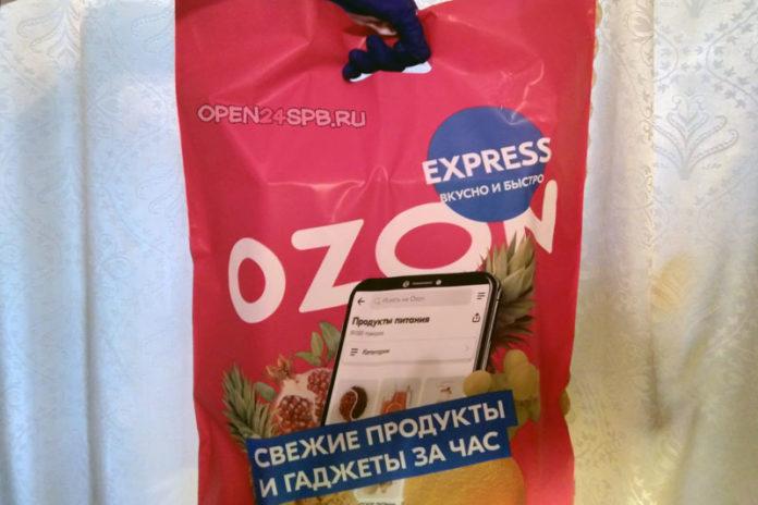 Доставка Озон Экспресс